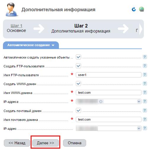 установка сайта через ispmanager